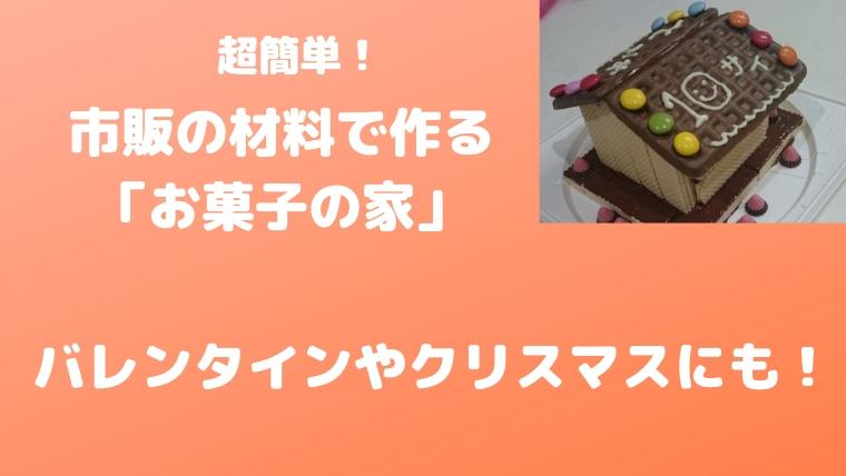 市販の材料で作るお菓子の家(バレンタイン、クリスマスに)