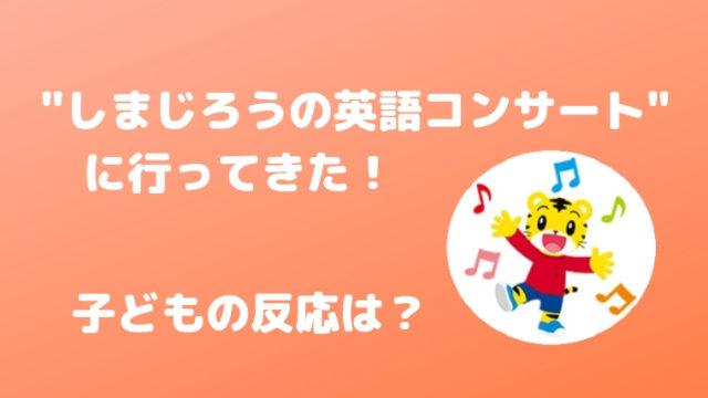 しまじろう英語コンサート(こどもちゃれんじ)子どもの反応は?)
