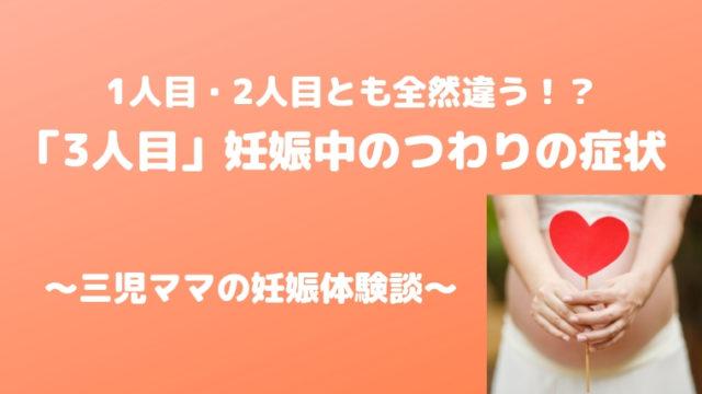 3人目妊娠中のつわり:三児ママの妊娠体験談